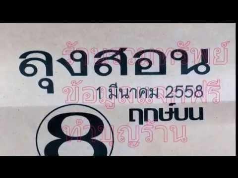 เลขเด็ดงวดนี้ หวยซองลุงสอน 1/03/58