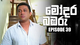 Modara Bambaru | මෝදර බඹරු | Episode 39 | 15 - 04 - 2019 | Siyatha TV Thumbnail