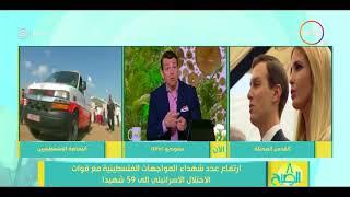 8 الصبح - آخر أخبار ( الفن - الرياضة - السياسة ) حلقة الثلاثاء 15 - 5 - 2018