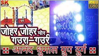 Johar Johar Mor Gaura Gauri By Anand Dhumal Group Durg 2017