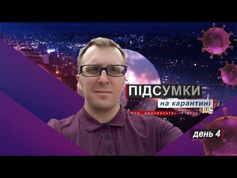 Вимушена відпустка через карантин в Україні: коментар юриста