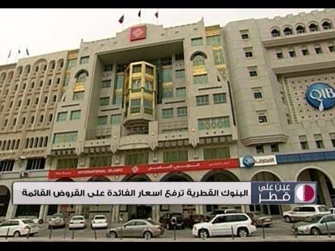 عين على قطر / البنوك القطرية ترفع أسعار الفائدة على القروض القائمة