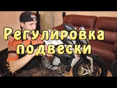[Изучая Мотоцикл] К.К. Регулировка подвески мотоцикла