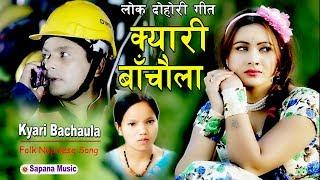 New Nepali Song - क्यारी बाचौला | Kyari Bachaula | Bishnu Majhi | Lok Dohori song 2074