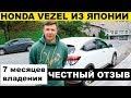 SferaCar ОТЗЫВЫ - Honda Vezel