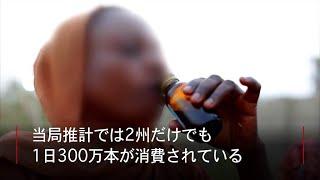 ナイジェリアで広がるコデイン中毒 BBCが独自取材