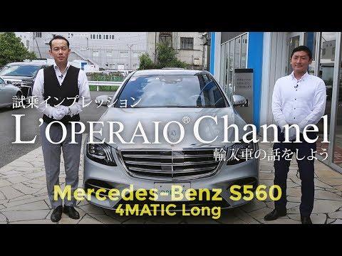 輸入中古車販売専門店ロペライオの試乗インプレッション、第170回は昨年マイナーチェンジを受けたW222後期のベンツSクラスに試乗します!エンジ...
