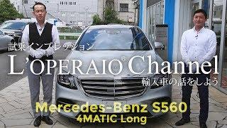 メルセデスベンツ S560 4マチック ロング 試乗インプレッション Mercedes Benz