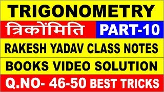 TRIGONOMETRY PART-10[RAKESH YADAV CLASS NOTES VIDEO SOLUTION] FOR SSC CGL|| SSC CHSL|| SSC CGL 2018|