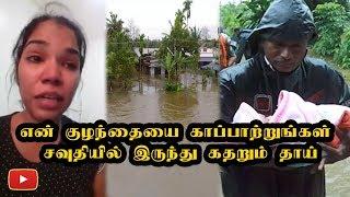 என் குழந்தையை காப்பாற்றுங்கள், சவுதியில் இருந்து கதறும் தாய் - Kerala Flood | Dubai
