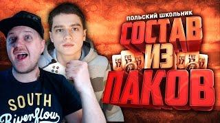 FIFA 17 - СОСТАВ ИЗ ПАКОВ - ПШ