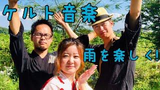 ケルト音楽 楽しい雨の曲 [It's a sunshower.] 【Men's Cap】(2019.8.24.LIVE@東松山ガーデン&カフェ プラナス)JAPANESE CELT