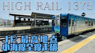【キハ100形・110形HIGH RAIL 1375】観光列車で新緑の高原路線を走破する!
