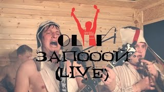 группа OLEГ - ЗАПОООЙ (LIVE)