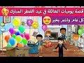 my play home قصة يوميات العائلة في عيد الفطر المبارك + التجهيزات قصص لعبة