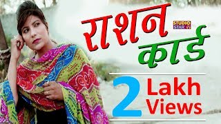 Latest Haryanvi Songs | RASAN CARD | Pooja Hooda | Jeetu G | New Haryanvi Songs | Hit Song
