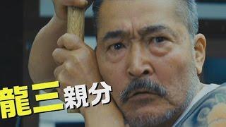 映画『龍三と七人の子分たち』予告編3