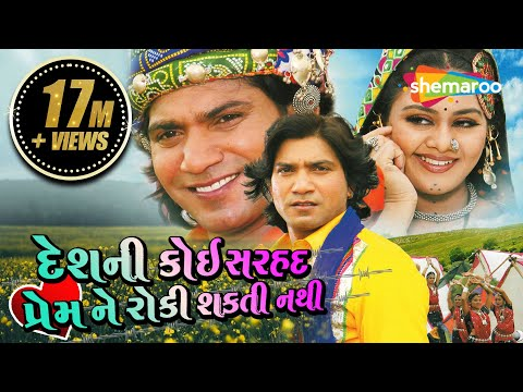 Desh Ni Koi Sarahad Prem Ne Roki Shakti Nathi | Full Gujarati Movie | Vikram Thakor Film