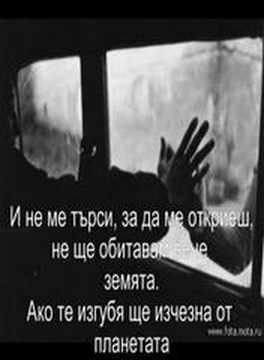 Vasilis Karras-Ke Min Me Psaksis (prevod)