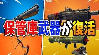 【フォートナイト】夏限定で保管庫にある最強武器が大量に復活する!!