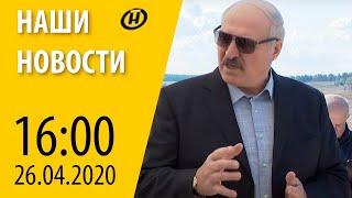 Наши новости ОНТ: Лукашенко в Наровле, данные о COVID-19, цифровая база учета леса в Беларуси