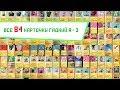ВСЕ 84 карточки Магнит ГАДКИЙ Я 3 вся КОЛЛЕКЦИЯ КАРТОЧЕК Миньоны мультфильм Despicable Me 3 mp3