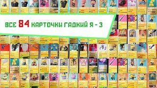оБЗОР АКЦИИ МАГНИТА ГАДКИЙ Я 3,МИНЬОНЫ 20 КАРТОЧЕКОБЗОР АЛЬБОМА