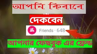 how to show your Facebook friende in bangla