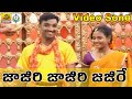 Jaajiri Jaajiri || Telangana Folks || New Folk Video Songs Telugu || Janapada Video Songs Telugu video