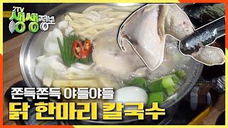 [2TV 생생정보] 쫀득하고 찰진 닭 한 마리&닭갈비