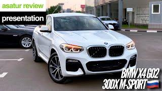 BMW X4 G02 30d xDrive M-sport обновленная комплектация