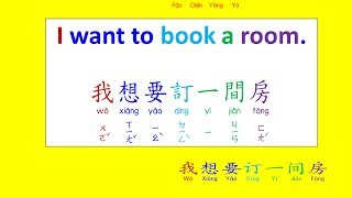 abc英語 飯店用語01 (Learning English and Chinese about Hotel.)