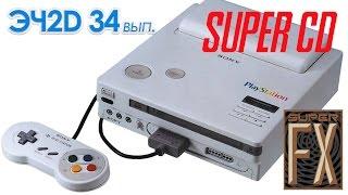 SUPER CD, SUPER FX - ЭЧ2D #34  (SNES, SONY)