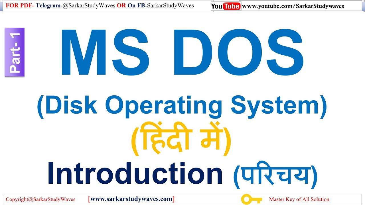 Pdf in hindi operating system