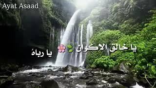 الله يا الله _ حسين الجسمي _ حالة واتساب دينية 💕🌸
