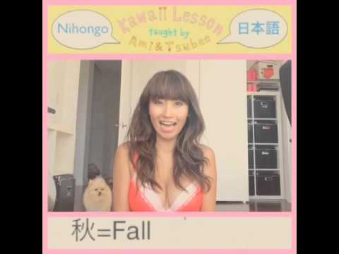 how to say fall in japanese