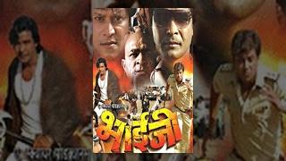 Bhai Ji | Full Bhojpuri Movie | Viraj Bhatt, Vishal Tiwari, Tanushree