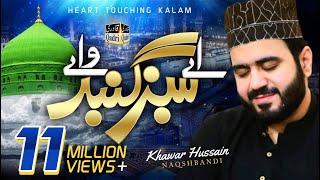 Download ay sabz gumbad wale - beautiful kalam - Khawar Naqshbandi Mp3