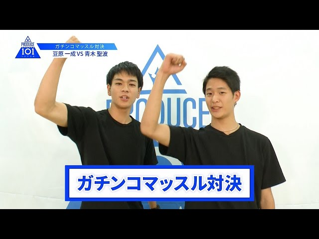 【豆原 一成VS青木 聖波】lガチンコマッスルバトルlPRODUCE 101 JAPAN