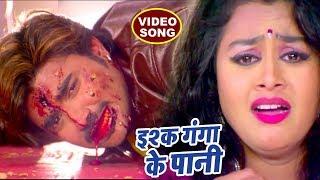 Chintu का अब तक सबसे दर्दभरा गीत - Ishq Ganga Ke Pani - Tanu Shree - Bhojpuri Sad Movie Songs 2018