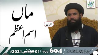 Maa! Isme Azam! | Ubqari Shab E Jumah Dars | Maa Ki Mohabbat | Vol 604 |SheikhulWazaif | 01July 2021
