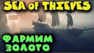 Море воров   Топ игра про пиратов Sea Of Thieves   Где заработать денег