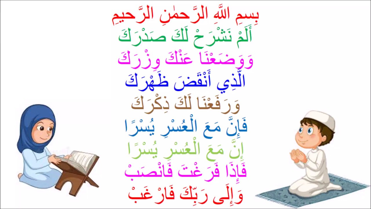 Surah Ash Sharh Quran For Kids Quran 25 Times