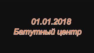 Электросталь 01.01.2018 Батутный центр