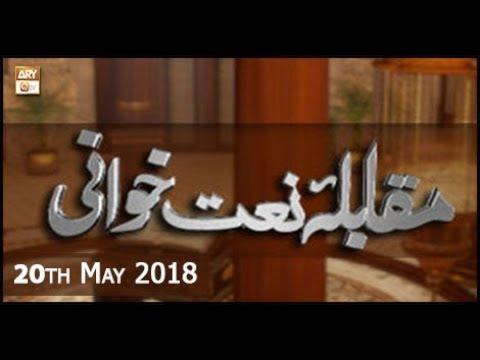 Rehmat-e-Sahar (Muqabla Naat Khuwani) - 20th May 2018 - ARY Qtv