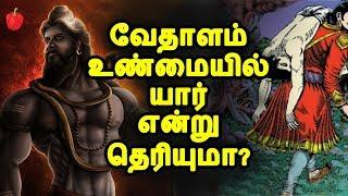 வேதாளம் உண்மையில் யார் என்று தெரியுமா? | unknown story of vedhalam | Kudamilagai channel