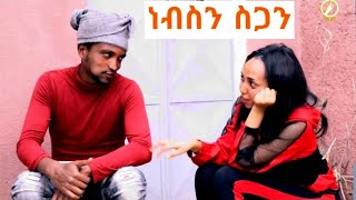 New Eritrean comedy 2020 Nebsn Sgan ( ነብስን ስጋን) by Brhane kuflu (bruno)