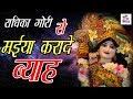 Radhika Gori Se Maiya Karade Byah    राधिका गोरी से मईया करादे ब्याह    Hit Krishna Bhajan