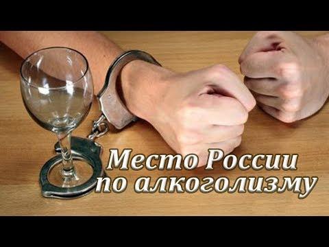 Россия исцеляется от алкогольной зависимости? Новости от Минздрава.