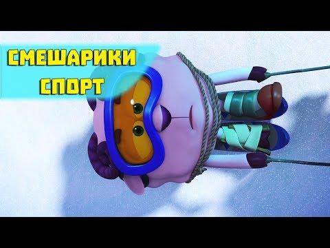 Объясняйтесь лыжами - Смешарики 3D. Спорт (Новая серия 2017)